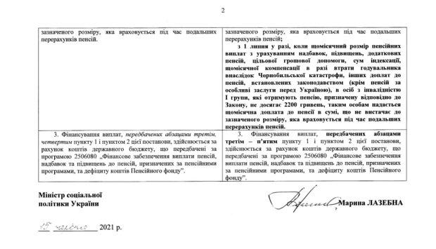 Нові пенсії. Фото: скріншот t.me/s/oleksiihoncharenko