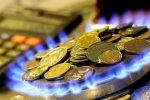 Газ цена