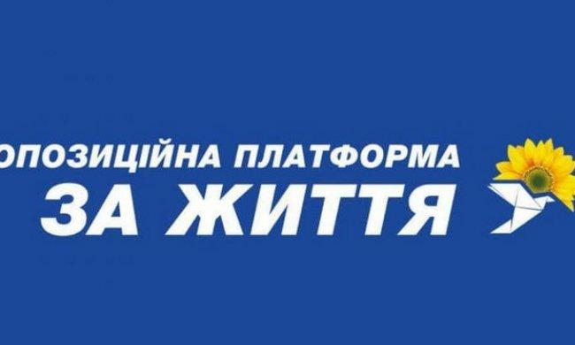 «Оппозиционная платформа– Зажизнь»