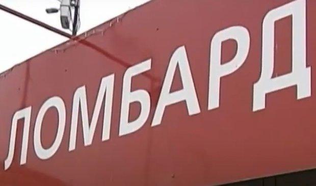 Ломбардам расширили полномочия. Фото: скриншот YouTube