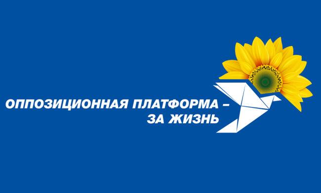 «Оппозиционная платформа – За жизнь»