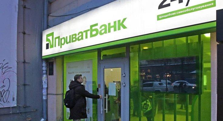 ПриватБанк перейдет в частную собственность, фото: Униан
