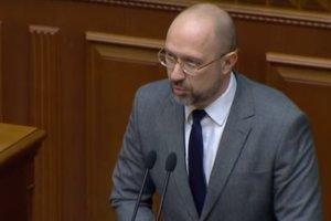 Денис Шмыгаль. Фото: скриншот видео