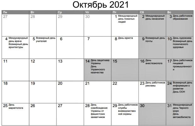Вихідний. Фото: скріншот buhoblik.org.ua