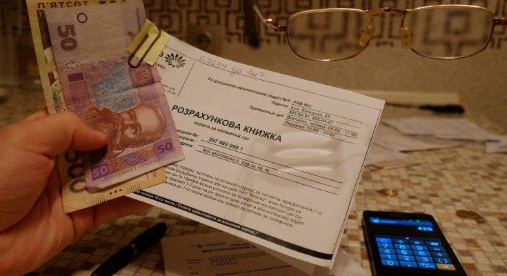 Новые платежки сделают из украинцев нищих: теперь придется заплатить за каждый метр