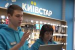 Киевстар, фото: YouTube