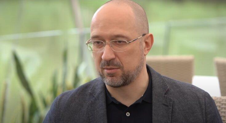 Денис Шмыгаль. Фото: YouTube, скрин