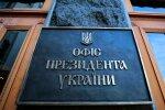 Офис президента Украины. Фото: Mintrans