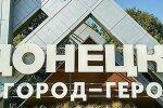 Донецк. Фото: скриншот YouTube.