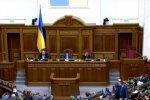 Верховная Рада Украины. Фото: YouTube, скрин