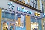 """""""Киевстар"""" попал в скандал. Фото: скриншот YouTube"""