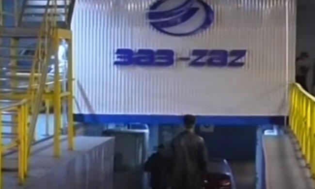 АвтоЗАЗ. Фото: скриншот YouTube-видео